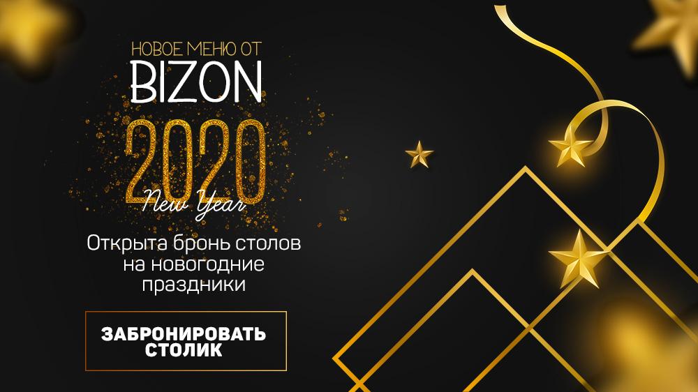 Забронировать столик на новый год в Саранске